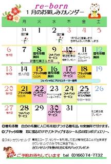 2013年 1月予定表.jpg
